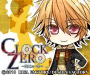CLOCK ZERO ~終焉の一秒~ 応援中!